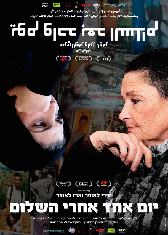 An amazing Israeli Film